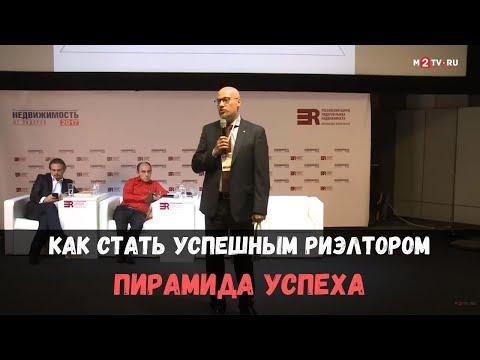 Как стать успешным риэлтором: Пирамида успеха в бизнесе недвижимости. Владимир Димитриадис.