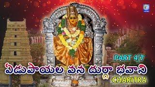 Yedupayala vana durga bhavani charitra part 4/7 | qvideos