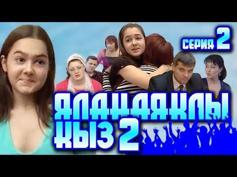 2 серия. «Яланаяклы кыз 2» (Босоногая девушка 2) [татарский сериал]