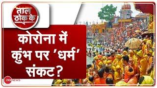 Taal Thok Ke LIVE: Corona में Kumbh पर 'धर्म' संकट ? | TTK Live | COVID-19 | PM Modi Appeal