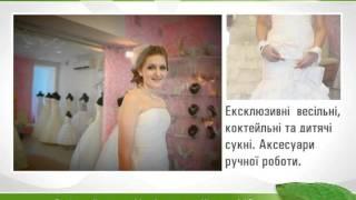 Свадебный салон MonAmour, пр.Ктрова,143 г.Днепропетровск