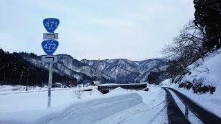 【酷道 / 冬に再訪してみた】国道471号 (酷道区間) おまけ編 (完)