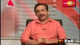 Pathikada Sirasa TV 24th October 2019 Thumbnail
