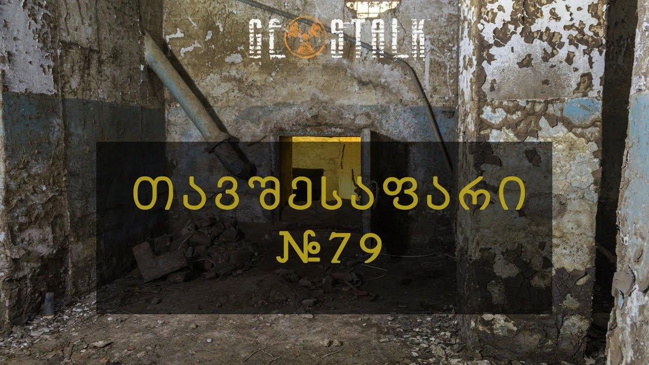 თავშესაფარი #79 | Bombshelter #79