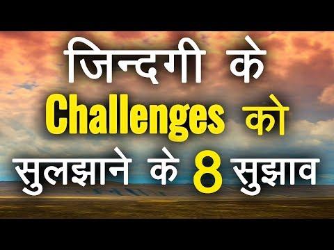 ज़िन्दगी के Challenges को सुलझाने के 8 सुझाव | A Motivational Video in Hindi | TsMadaan