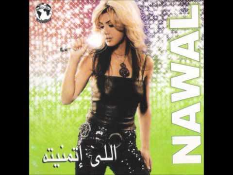 نوال الزغبي - ويلي يا هوى / Nawal Al Zoghbi - Weli Ya Hawa