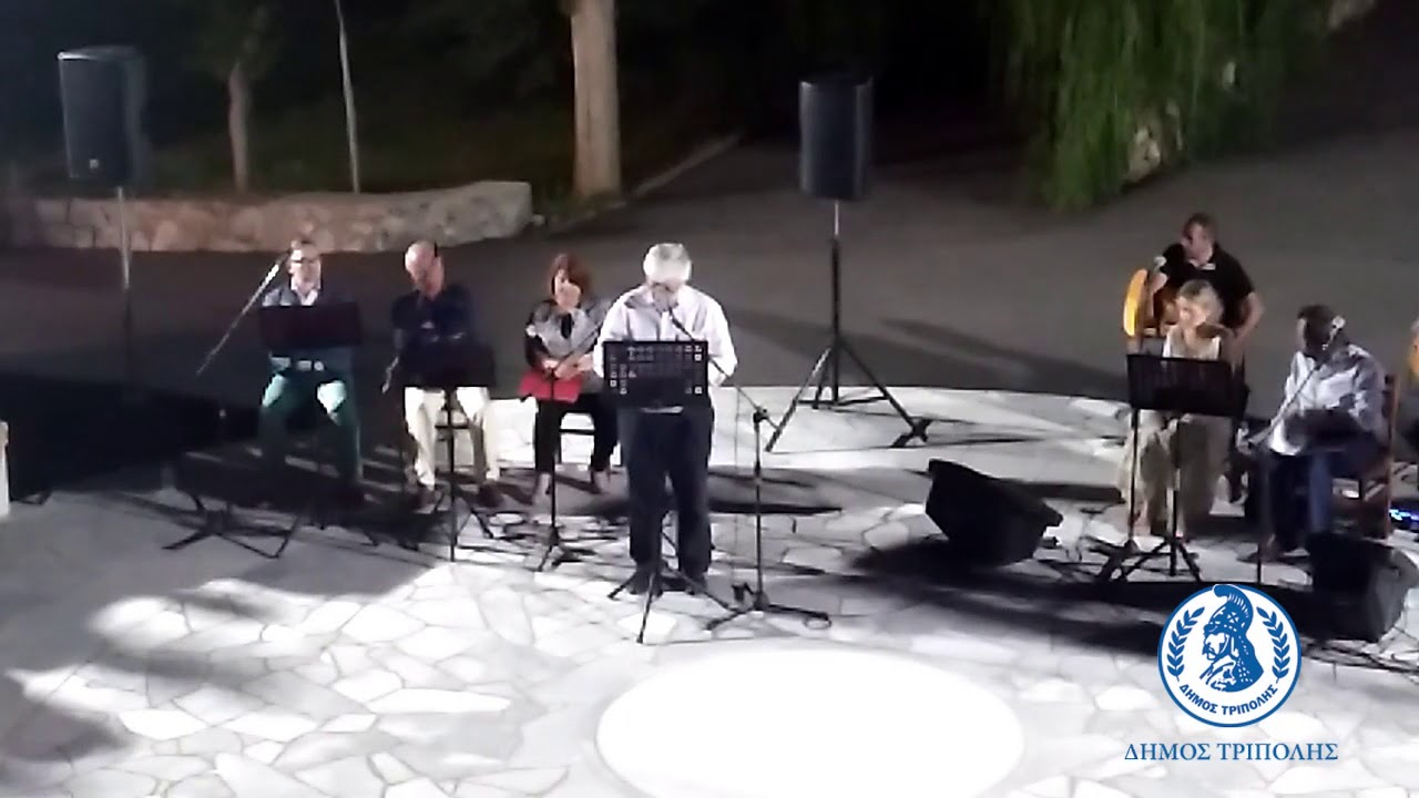 Ο Δήμαρχος Τρίπολης στη Μουσικο-λογοτεχνική βραδιά «Μικρά Ασία»