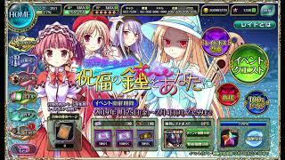 【オトギフロンティア】祝福のカンパネラコラボイベ(戦闘BGM02)(BGM...