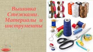 Материалы и инструменты ✂ Вышивка стежками ✱Урок 1