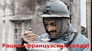 РАЦИОН ПИТАНИЯ ФРАНЦУЗСКИХ СОЛДАТ времен Первой мировой.