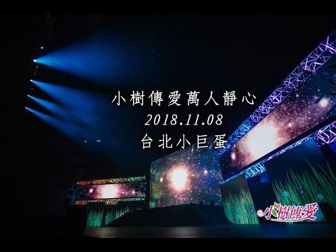 🎉🎉小樹傳愛幸福台灣–精彩回顧