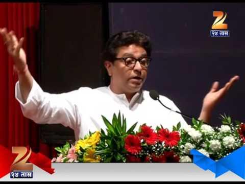 Raj Thackeray Speech