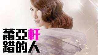 [JOY RICH] [舊歌] 蕭亞軒 - 錯的人