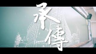 Publication Date: 2017-12-20   Video Title: 邱子田35周年校慶微電影 - 承傳
