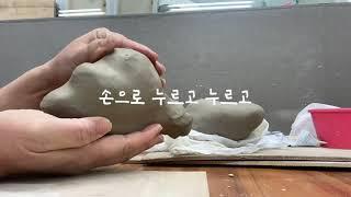 [그냥하는 도자작업] 흙 덩어리로 조물조물 만들어가는 …