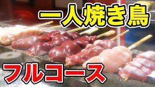 【最高】一人焼き鳥のフルコースを満腹食い!! Full Yakitori Course