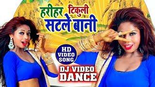 हरियर टिकुलिया || chandan chanchal के इस गाने पे डांसर ने ऐसा डांस किया कि वीडियो हो रहा है वॉयरल