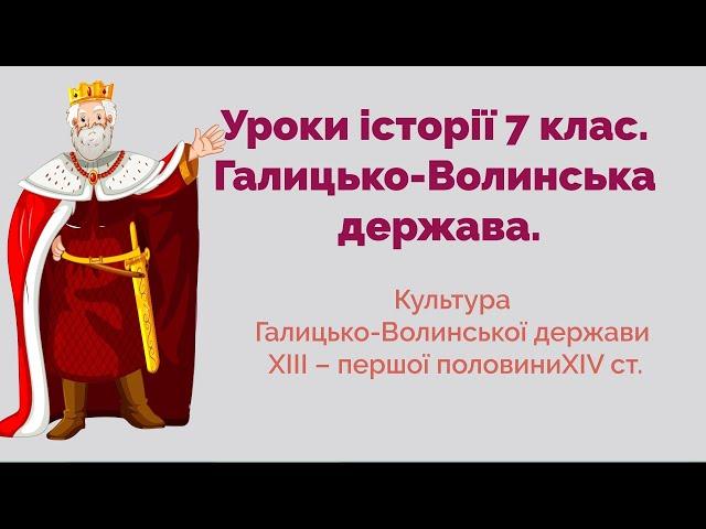 7 клас. Історія України. Культура Галицько-Волинської держави