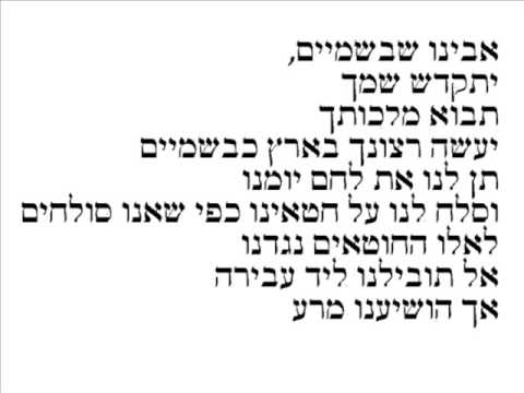 The Lord S Prayer In Hebrew Youtube
