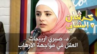 د. صبري اربيحات - العقل في مواجهة الارهاب