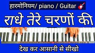 Radhe tere charno ki dhool Jo mil jaye | भजन | cover instrumental | कृष्ण भजन | सीखो सरल भजन