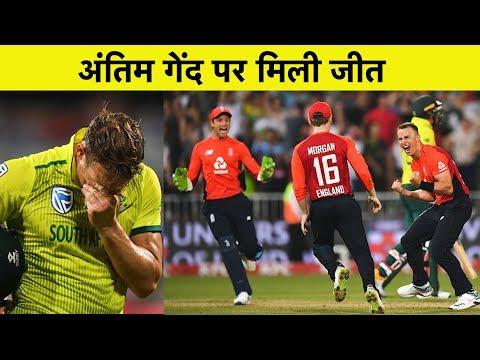 england-ने-अंतिम-गेंद-पर-जीता-मुकाबला,-सीरीज-1-1-से-बराबर-|-sa-vs-eng-|-sports-tak