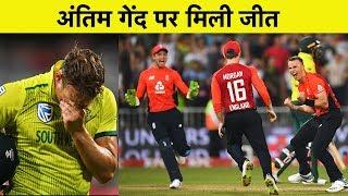 England ने अंतिम गेंद पर जीता मुकाबला, सीरीज 1-1 से बराबर | SA vs ENG | Sports Tak