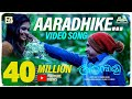 Aaradhike Video Song | Soubin Shahir | E4 Entertainment | Johnpaul George