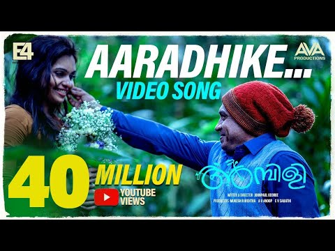 Aaradhike Video Song  Soubin Shahir  E4 Entertainment  Johnpaul George