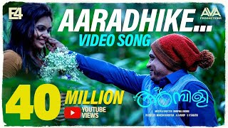 aaradhike-song-soubin-shahir-e4-entertainment-johnpaul-george