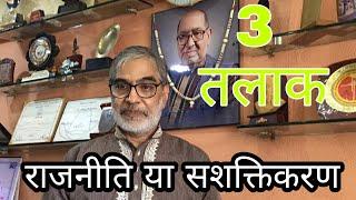 Tripal Talak politics Of empowerment- Irfan engineer