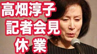 高畑淳子 記者会見 休業 女優・高畑淳子(61)が26日、長男で俳優の...