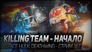 Space Hulk: Deathwing #2: Killing Team. Beta is now!