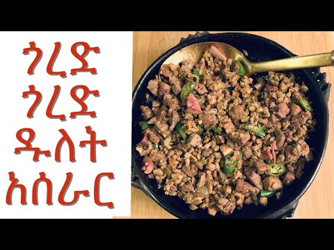 ለብ ለብ ዱለት አሰራር/ Ethiopian food/How to make Dulet