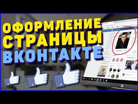 Личный бренд ВКонтакте. Оформление страницы ВК