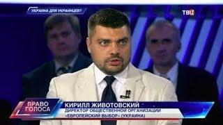 """Украина:Новый  контур? Лидер общественной организации """"Европейский выбор"""" Кирилл Животовский."""