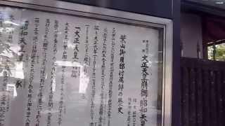 葉山しおさい公園ー大正天皇終焉と【昭和元号」誕生の地、その由来.