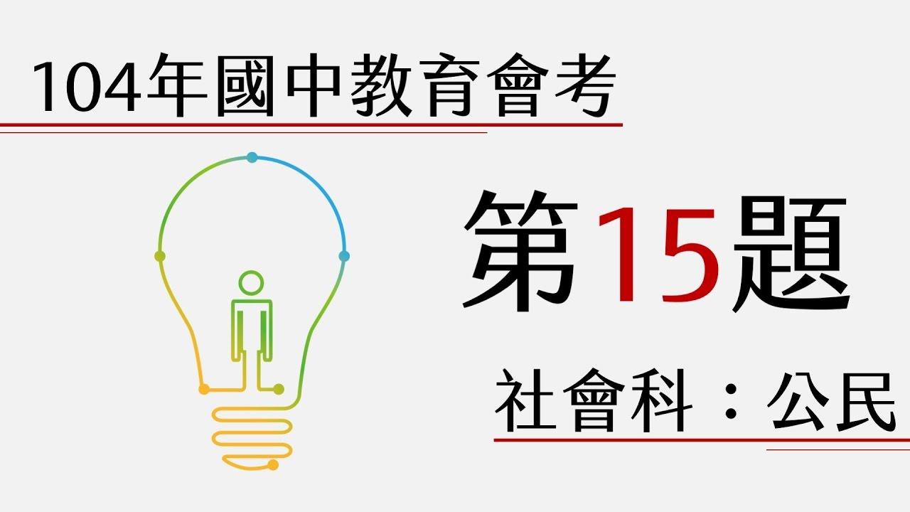 【公民叮104會考解題特輯】社會第15題詳解 - YouTube