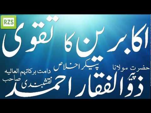 Peer Zulfiqar Ahmad Naqshbandi (db) - Akabir Ka Taqwa