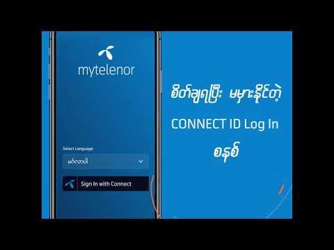 MyTelenor APP   Telenor Myanmar