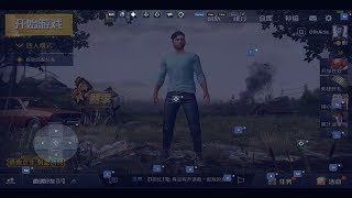 How to Download and Play PUBG Mobile 绝地求生 刺激战场 on PC with BlueStacks