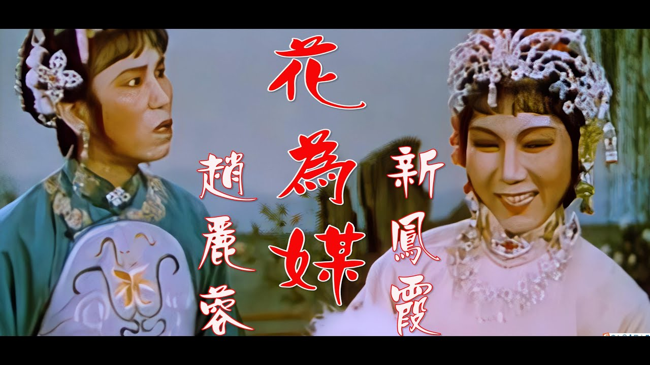 高清修复1983年新凤霞和赵丽蓉最后一次同台演出《报花名》,值得珍藏