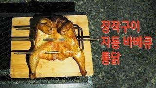 자동바베큐통닭