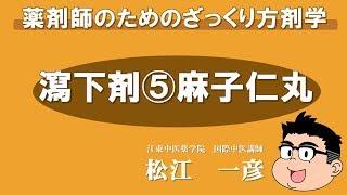 『ざっくり方剤学2』瀉下剤⑤麻子仁丸