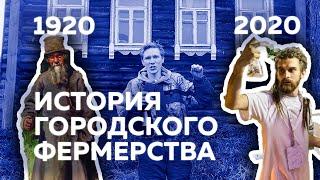 ИСТОРИЯ ГОРОДСКОГО ФЕРМЕРСТВА В России за 100 лет (1920-2020)