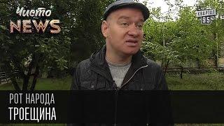 Жека - Троещина - самый законопослушный район | Рот народа, Чисто News 2016
