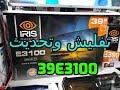 تحديث وتفليش تلفاز IRIS SAT 39E3100 39 POUCES حل جميع مشاكله