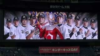 2014年5月5日(祝・月)、京セラドームでのオリックス・バファローズvs...