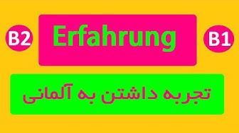 die Erfahrung deutsch lernen/ آموزش فعل های مهم آلمانی