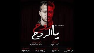 مسرحية يا روح الروح   a play Ya rouh Elrouh